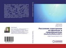 Bookcover of Рассеяние электронов на фононах в сверхрешетках (GaAs)m(AlAs)n(001)