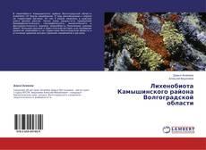 Portada del libro de Лихенобиота Камышинского района Волгоградской области