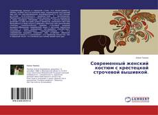 Bookcover of Современный женский костюм с крестецкой строчевой вышивкой.