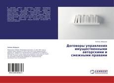Bookcover of Договоры управления имущественными авторскими и смежными правами