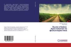 Bookcover of Были и байки. Хрестоматия по фольклористике