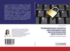Обложка Современные аспекты противодействия организованной преступности