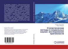 Bookcover of Статистические методы в социальных науках: исследование причинности