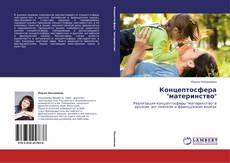 "Bookcover of Концептосфера ""материнство"""
