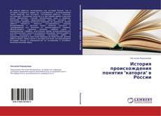"""Bookcover of История происхождения понятия """"каторга"""" в России"""