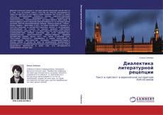 Bookcover of Диалектика литературной рецепции