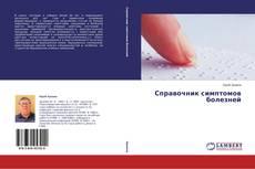 Borítókép a  Справочник симптомов болезней - hoz