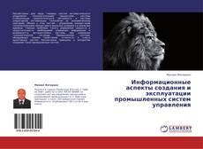 Copertina di Информационные аспекты создания и эксплуатации промышленных систем управления