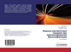 Portada del libro de Оценка соответствия товаров при прогнозировании фальсификации