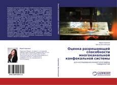 Bookcover of Оценка разрешающей способности многоканальной конфокальной системы