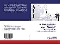 Bookcover of Организационная культура в представлениях менеджеров