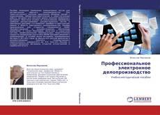 Buchcover von Профессиональное электронное делопроизводство