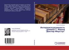 "Bookcover of Интердискурсивность романа Т. Манна ""Доктор Фаустус"""