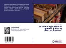 "Portada del libro de Интердискурсивность романа Т. Манна ""Доктор Фаустус"""