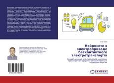Обложка Нейросети в электроприводе бесконтактного электротранспорта