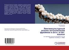 Buchcover von Лингвокультурный анализ актуализации фреймов в англ. и кит. языках