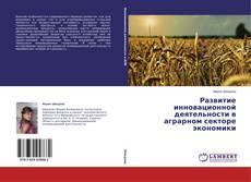 Copertina di Развитие инновационной деятельности в аграрном секторе экономики