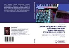 Обложка Медиаобразовательные проекты в сфере радиовещания: специфика контента