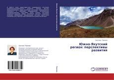 Capa do livro de Южно-Якутский регион: перспективы развития