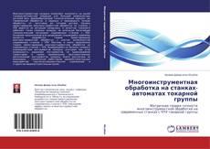 Bookcover of Многоинструментная обработка на станках-автоматах токарной группы