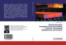 Bookcover of Теплотехника непрерывной разливки стали и тепловой обработки заготовок