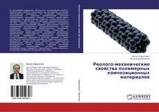 Buchcover von Реолого-механические свойства полимерных композиционных материалов