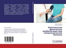 Portada del libro de Комплексная физическая реабилитация при гипертонической болезни