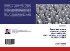 Buchcover von Американская политическая лингвистика: эпистемологический комментарий