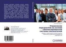 Couverture de Управление персоналом на основе сбалансированной системы показателей