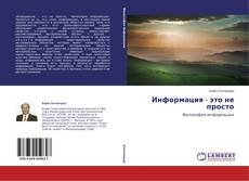 Bookcover of Информация - это не просто