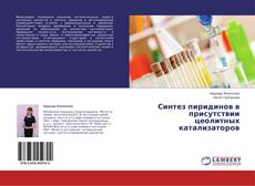 Bookcover of Синтез пиридинов в присутствии цеолитных катализаторов