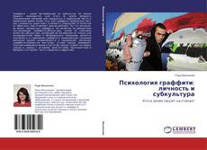Bookcover of Психология граффити: личность и субкультура