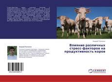 Обложка Влияние различных стресс-факторов на продуктивность коров