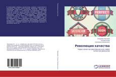 Bookcover of Революция качества