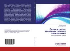 Bookcover of Оценка затрат производственных предприятий