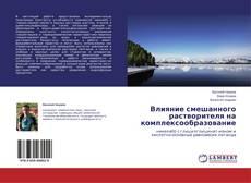 Bookcover of Влияние смешанного растворителя на комплексообразование