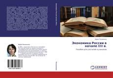 Экономика России в начале XXI в. kitap kapağı