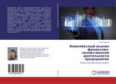 Portada del libro de Комплексный анализ финансово-хозяйственной деятельности предприятия