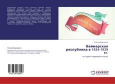Capa do livro de Веймарская республика в 1924-1929 гг.
