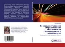 Bookcover of Совершенствование маркетинговой деятельности промышленного предприятия