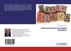 Bookcover of Сейсмическая история Алматы