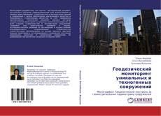Bookcover of Геодезический мониторинг уникальных и техногенных сооружений