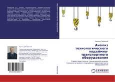 Bookcover of Анализ технологического подъёмно-транспортного оборудования