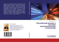 Capa do livro de Каспийский регион в системе геополитических отношений
