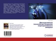 Capa do livro de Дискурсивные технологии создания корпоративного имиджа