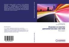 Bookcover of Анализ и синтез динамических систем