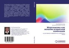Bookcover of Жаргонизмы как явление вторичной номинации