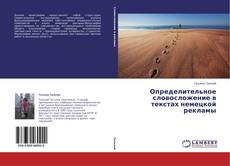 Portada del libro de Определительное словосложение в текстах немецкой рекламы