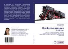 Профессиональные союзы: kitap kapağı