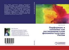 Обложка Перформанс и хэппенинг как постмодернистские феномены культуры России